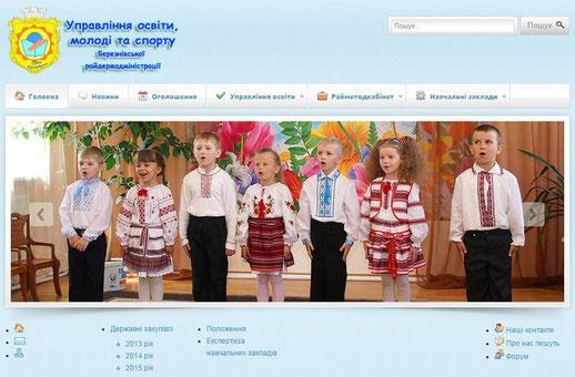 Освіта Березнівщини